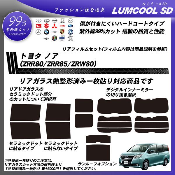 トヨタ ノア (ZRR80/ZRR85/ZWR80) ルミクールSD 熱整形済み一枚貼りあり カーフィルム カット済み UVカット リアセット スモークの詳細を見る