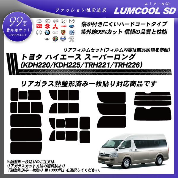 トヨタ ハイエース スーパーロング (KDH220/KDH225/TRH221/TRH226) ルミクールSD 熱整形済み一枚貼りあり カット済みカーフィルム リアセットの詳細を見る