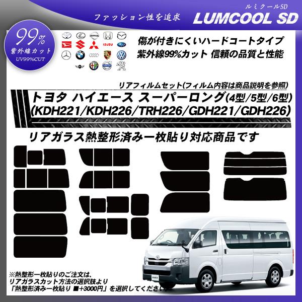 トヨタ ハイエース スーパーロング(4型/5型)(KDH221/KDH226) ルミクールSD 熱整形済み一枚貼りあり カーフィルム カット済み UVカット リアセット スモークの詳細を見る