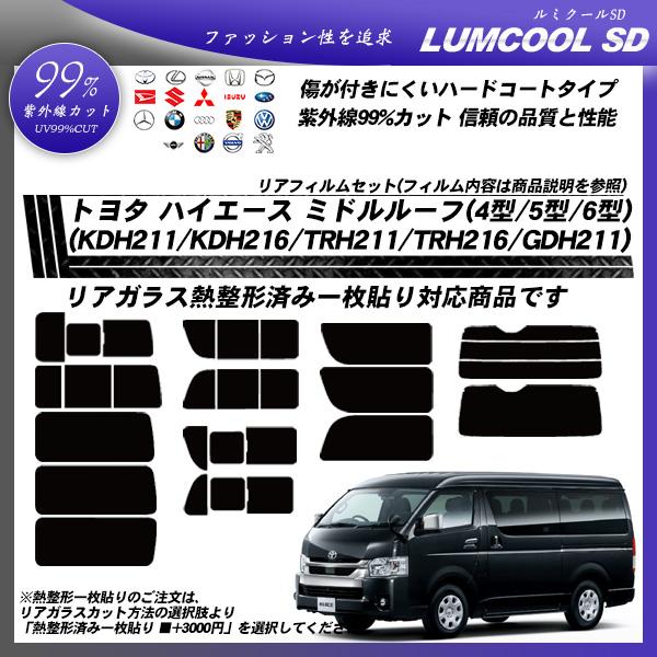 トヨタ ハイエース ミドルルーフ(4型/5型/6型)(KDH211/KDH216/TRH211/TRH216/GDH211) ルミクールSD 熱整形済み一枚貼りあり カット済みカーフィルム リアセットの詳細を見る