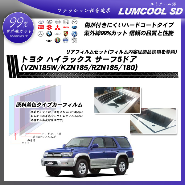 トヨタ ハイラックス サーフ5ドア (VZN185W/KZN185/RZN185/180) ルミクールSD カット済みカーフィルム リアセットの詳細を見る