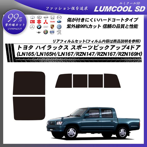 トヨタ ハイラックス スポーツピックアップ4ドア (LN165/LN165H/LN167/RZN147/RZN167/RZN169H) ルミクールSD カーフィルム カット済み UVカット リアセット スモークの詳細を見る