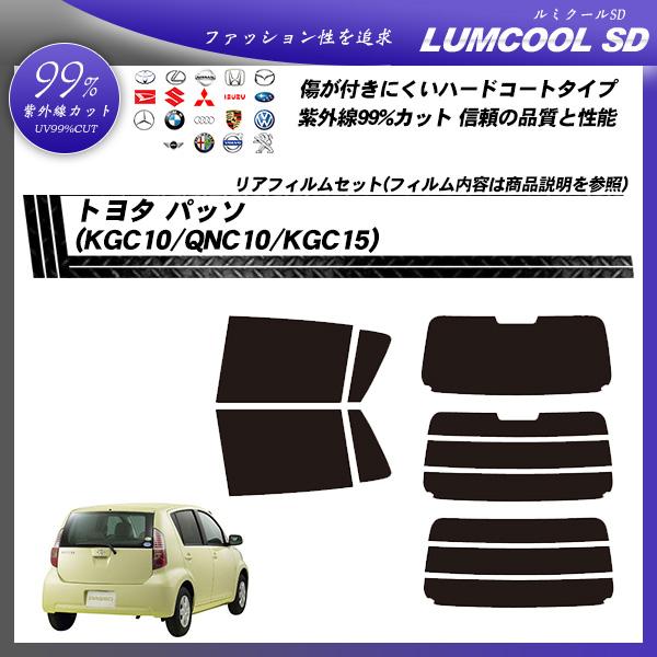 トヨタ パッソ (KGC10/QNC10/KGC15) ルミクールSD カット済みカーフィルム リアセットの詳細を見る