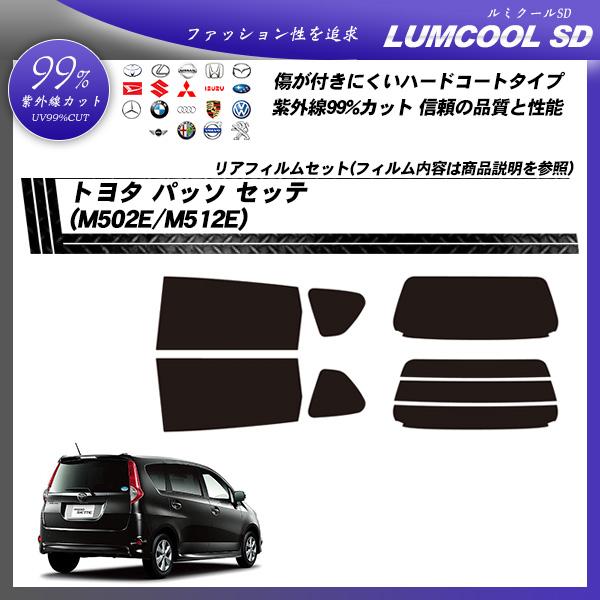 トヨタ パッソ セッテ (M502E/M512E) ルミクールSD カット済みカーフィルム リアセットの詳細を見る
