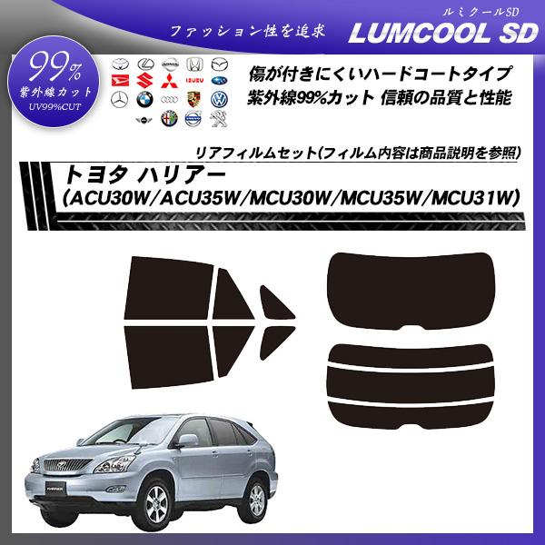 トヨタ ハリアー (ACU30W/ACU35W/MCU30W/MCU35W/MCU31W) ルミクールSD カット済みカーフィルム リアセットの詳細を見る