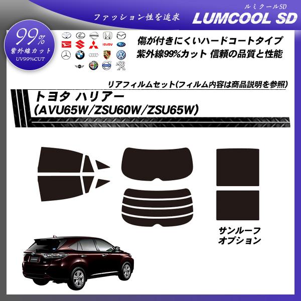 トヨタ ハリアー (AVU65W/ZSU60W/ZSU65W) ルミクールSD サンルーフオプションあり カット済みカーフィルム リアセットの詳細を見る