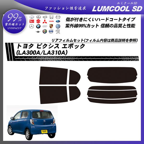 トヨタ ピクシス エポック (LA300A/LA310A) ルミクールSD カーフィルム カット済み UVカット リアセット スモークの詳細を見る