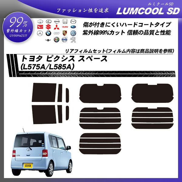 トヨタ ピクシス スペース (L575A/L585A) ルミクールSD カット済みカーフィルム リアセットの詳細を見る