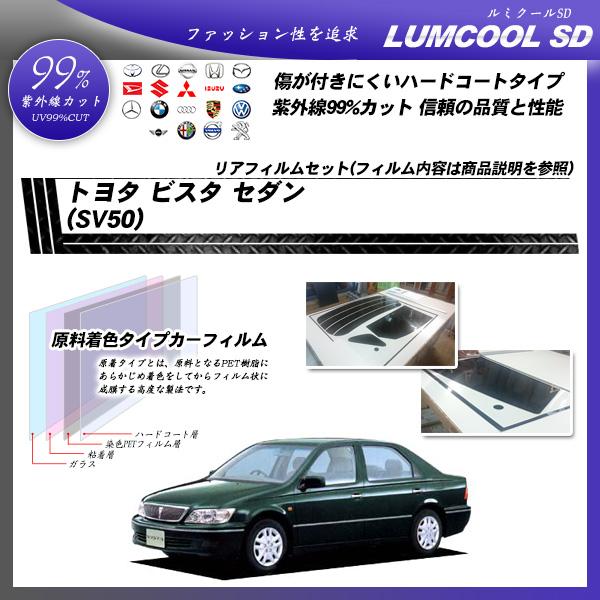 トヨタ ビスタ セダン (SV50) ルミクールSD カット済みカーフィルム リアセットの詳細を見る