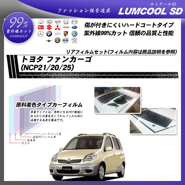 トヨタ ファンカーゴ (NCP21/20/25) ルミクールSD カーフィルム カット済み UVカット リアセット スモークの詳細を見る