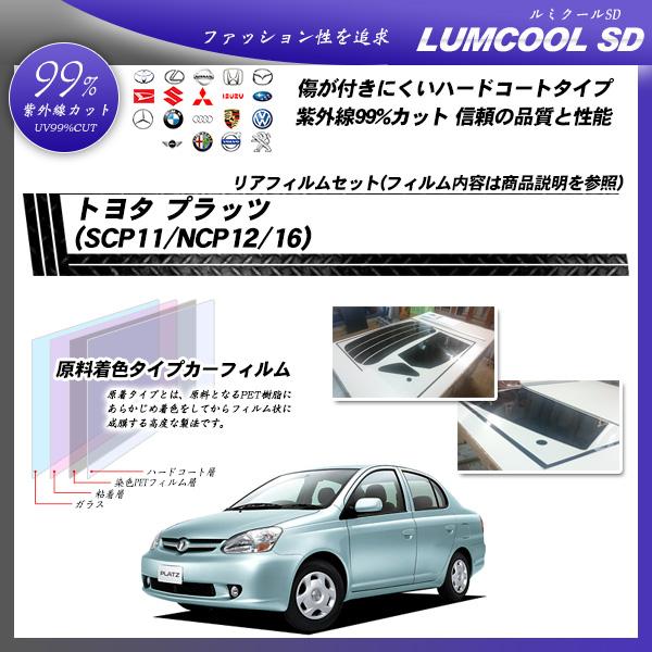 トヨタ プラッツ (SCP11/NCP12/16) ルミクールSD カット済みカーフィルム リアセットの詳細を見る