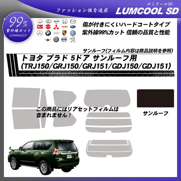 トヨタ プラド 5ドア (TRJ150/GRJ150/GRJ151) サンルーフ用 ルミクールSD カーフィルム カット済み UVカット スモーク