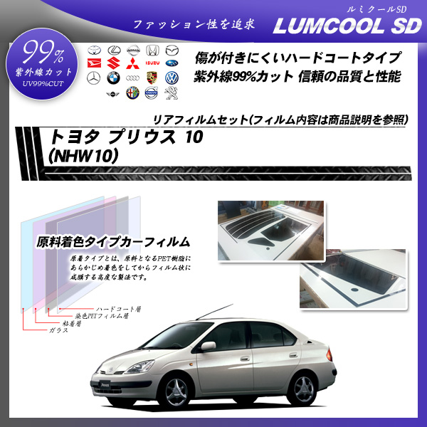 トヨタ プリウス 10 (NHW10) ルミクールSD カット済みカーフィルム リアセットの詳細を見る