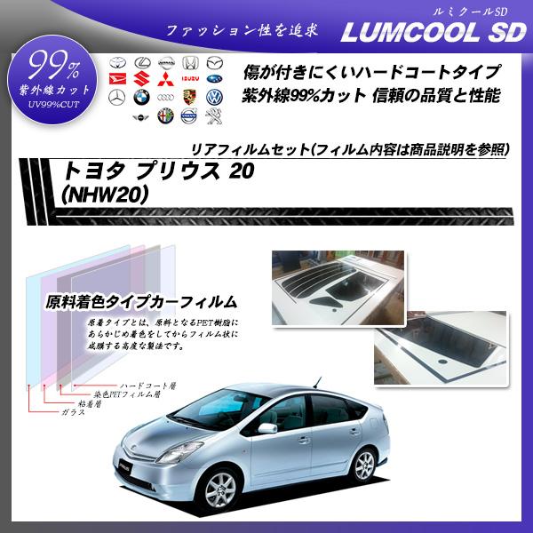 トヨタ プリウス 20 (NHW20) ルミクールSD カット済みカーフィルム リアセットの詳細を見る
