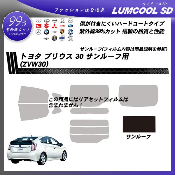 トヨタ プリウス (ZVW30) サンルーフ用 ルミクールSD カーフィルム カット済み UVカット スモークの詳細を見る
