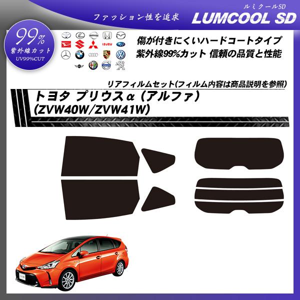 トヨタ プリウスα (アルファ) (ZVW40W/ZVW41W) ルミクールSD カット済みカーフィルム リアセットの詳細を見る
