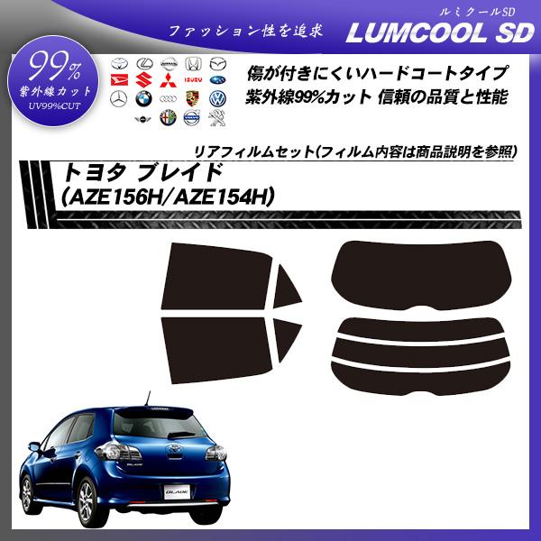 トヨタ ブレイド (AZE156H/AZE154H) ルミクールSD カット済みカーフィルム リアセット