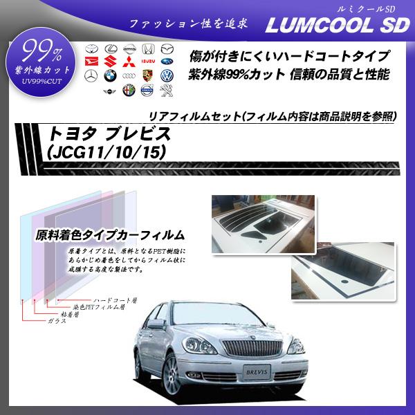 トヨタ ブレビス (JCG11/10/15) ルミクールSD カット済みカーフィルム リアセットの詳細を見る