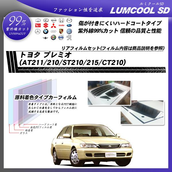 トヨタ プレミオ (AT211/210/ST210/215/CT210) ルミクールSD カット済みカーフィルム リアセットの詳細を見る