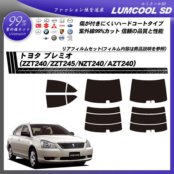 トヨタ プレミオ (ZZT240/245/NZT240/AZT240) ルミクールSD カット済みカーフィルム リアセットの詳細を見る
