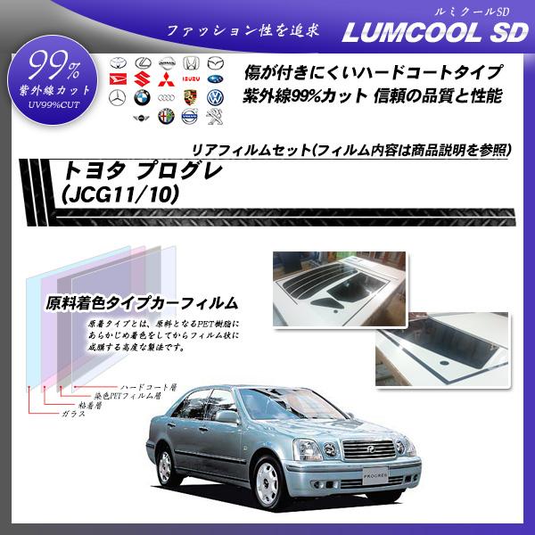 トヨタ プログレ (JCG11/10) ルミクールSD カット済みカーフィルム リアセットの詳細を見る