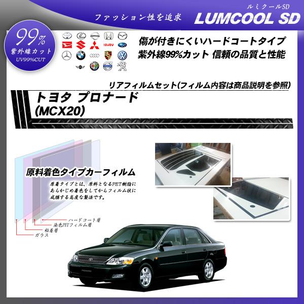 トヨタ プロナード (MCX20) ルミクールSD カット済みカーフィルム リアセットの詳細を見る