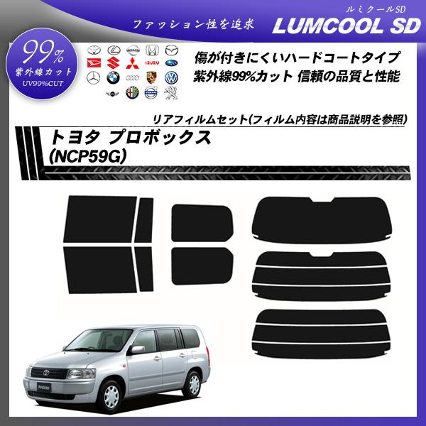 トヨタ プロボックス (NCP59G) ルミクールSD カット済みカーフィルム リアセットの詳細を見る