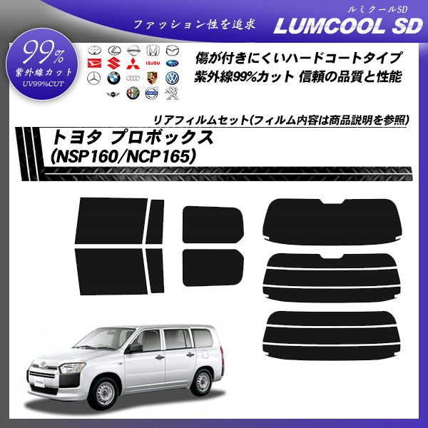 トヨタ プロボックス (NSP160/NCP165) ルミクールSD カット済みカーフィルム リアセットの詳細を見る
