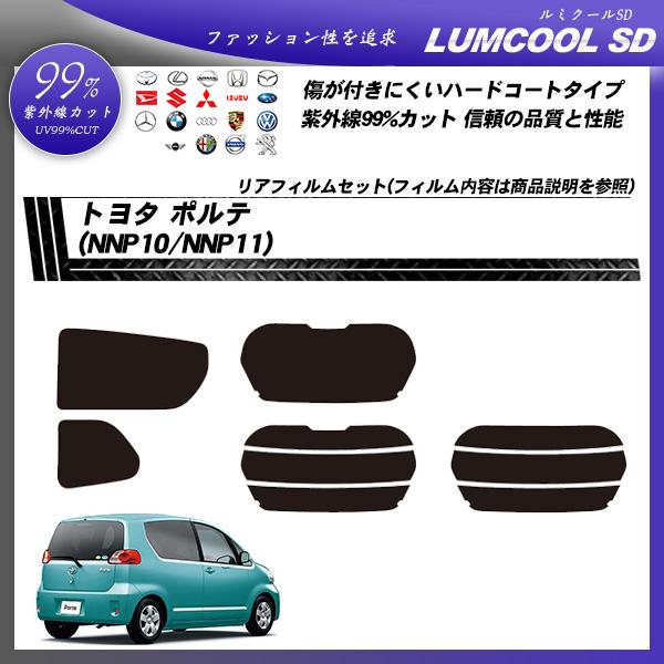 トヨタ ポルテ (NNP10/NNP11) ルミクールSD カット済みカーフィルム リアセットの詳細を見る
