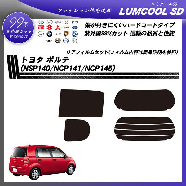 トヨタ ポルテ (NSP140/NCP141/NCP145) ルミクールSD カット済みカーフィルム リアセットの詳細を見る