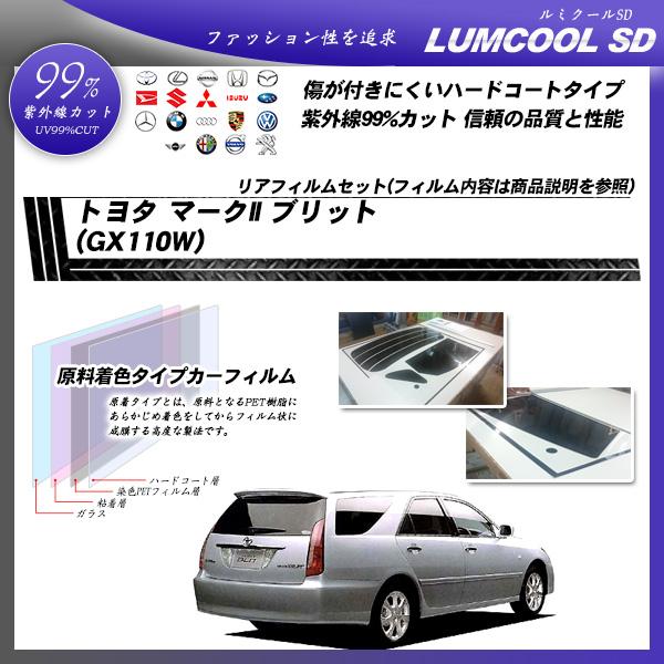 トヨタ マークII ブリット (GX110W) ルミクールSD カット済みカーフィルム リアセットの詳細を見る