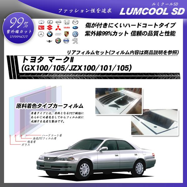 トヨタ マークII (GX100/105/JZX100/101/105) ルミクールSD カーフィルム カット済み UVカット リアセット スモークの詳細を見る