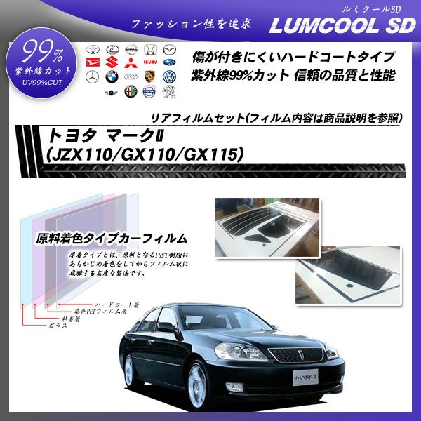 トヨタ マークII (JZX110/GX110/GX115) ルミクールSD カット済みカーフィルム リアセットの詳細を見る