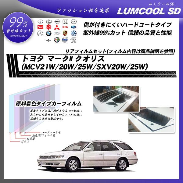 トヨタ マークII クオリス (MCV21W/20W/25W/SXV20W/25W) ルミクールSD カット済みカーフィルム リアセットの詳細を見る
