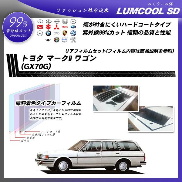 トヨタ マークII ワゴン (GX70G) ルミクールSD カット済みカーフィルム リアセットの詳細を見る