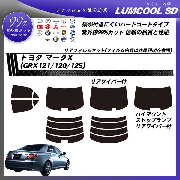 トヨタ マークX (GRX121/120/125) ルミクールSD カット済みカーフィルム リアセットの詳細を見る