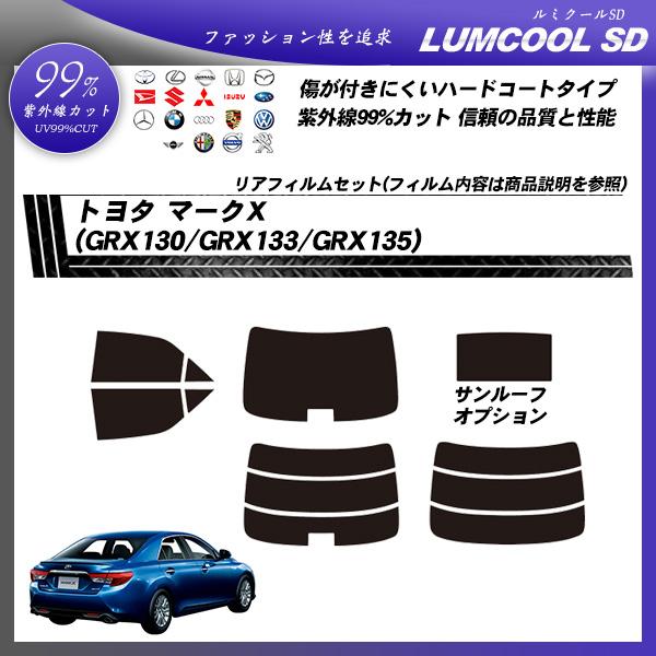トヨタ マークX (GRX130/GRX133/GRX135) ルミクールSD サンルーフオプションあり カット済みカーフィルム リアセットの詳細を見る