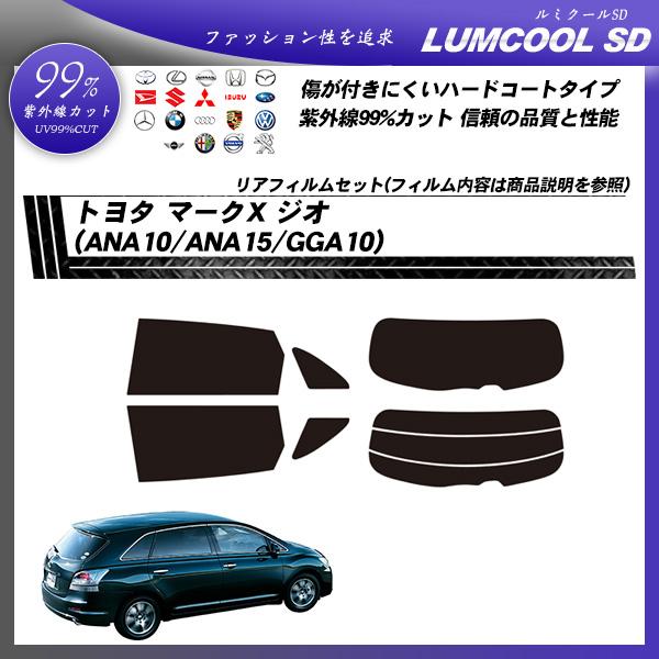 トヨタ マークX ジオ (ANA10/ANA15/GGA10) ルミクールSD カット済みカーフィルム リアセットの詳細を見る