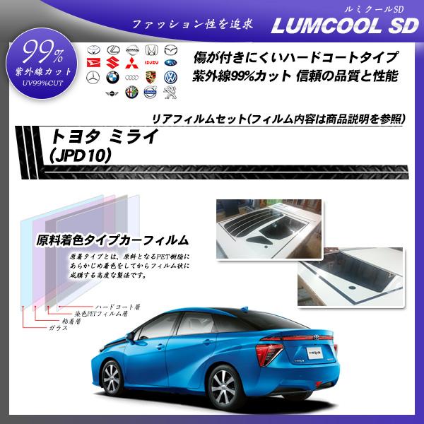 トヨタ ミライ (JPD10) ルミクールSD カット済みカーフィルム リアセットの詳細を見る