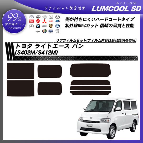 トヨタ ライトエース バン (S402M) ルミクールSD カーフィルム カット済み UVカット リアセット スモークの詳細を見る