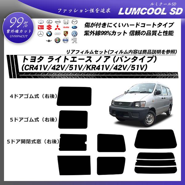 トヨタ ライトエース ノア (バンタイプ) (CR41V/42V/51V/KR41V/42V/51V) ルミクールSD カーフィルム カット済み UVカット リアセット スモークの詳細を見る