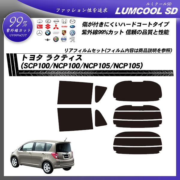 トヨタ ラクティス (SCP100/NCP100/NCP105/NCP105) ルミクールSD カーフィルム カット済み UVカット リアセット スモークの詳細を見る