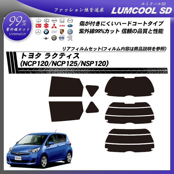 トヨタ ラクティス (NCP120/NCP125/NSP120) ルミクールSD カーフィルム カット済み UVカット リアセット スモークの詳細を見る