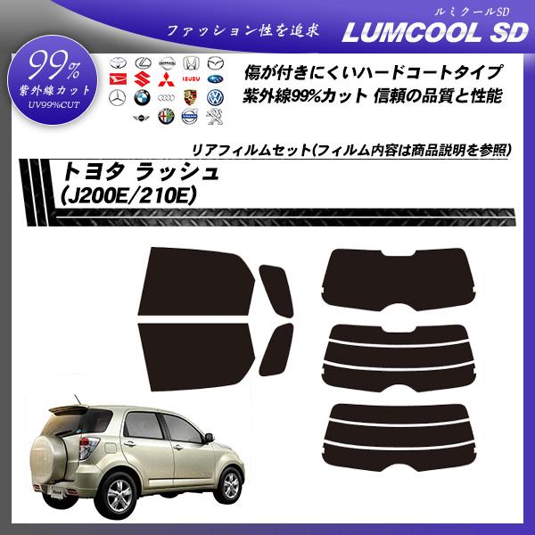 トヨタ ラッシュ (J200E/210E) ルミクールSD カーフィルム カット済み UVカット リアセット スモークの詳細を見る