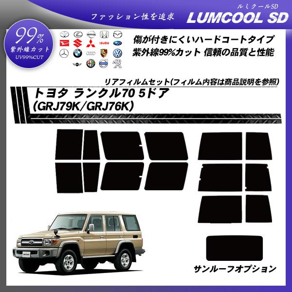 トヨタ ランクル70 5ドア (GRJ79K/GRJ76K) ルミクールSD サンルーフあり カーフィルム カット済み UVカット リアセット スモークの詳細を見る