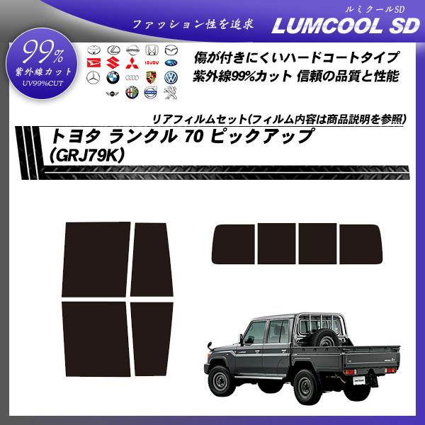 トヨタ ランクル 70 ピックアップ (GRJ79K) ルミクールSD カーフィルム カット済み UVカット リアセット スモークの詳細を見る