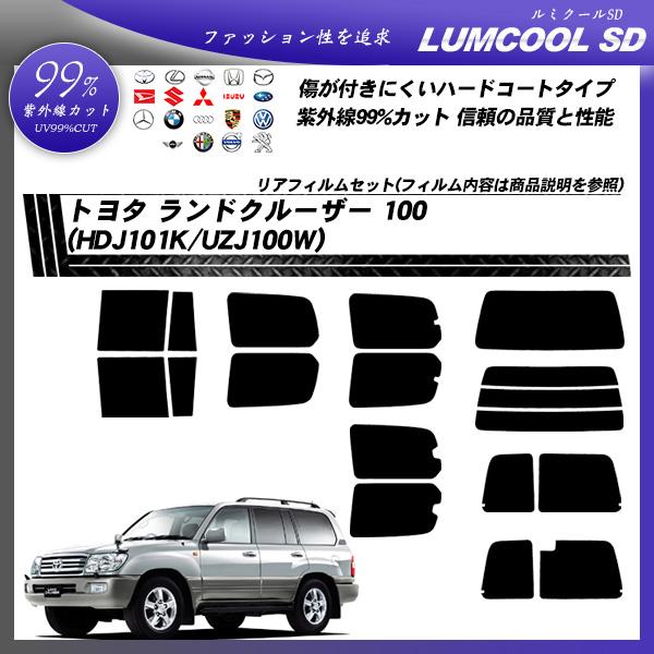 トヨタ ランドクルーザー 100 (HDJ101K/UZJ100W) ルミクールSD カーフィルム カット済み UVカット リアセット スモークの詳細を見る
