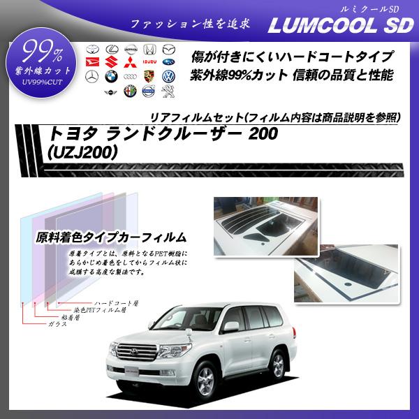 トヨタ ランドクルーザー 200 (UZJ200) ルミクールSD カーフィルム カット済み UVカット リアセット スモークの詳細を見る