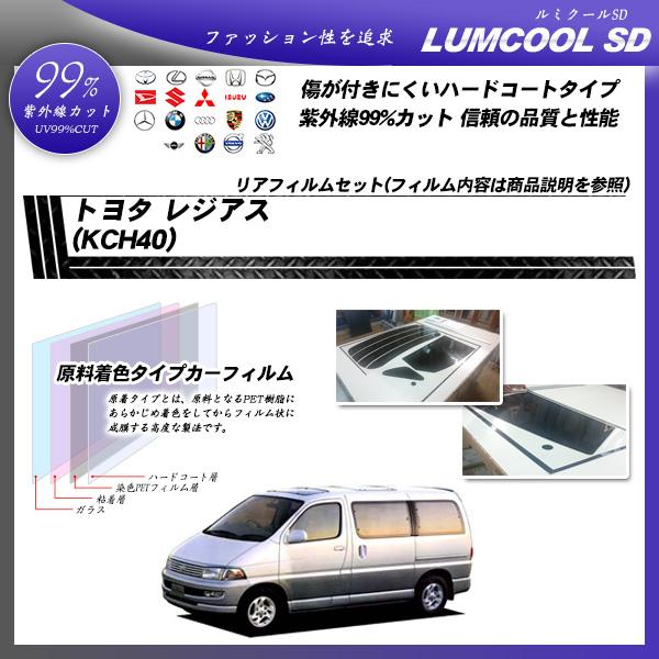 トヨタ レジアス (KCH40) ルミクールSD カーフィルム カット済み UVカット リアセット スモークの詳細を見る