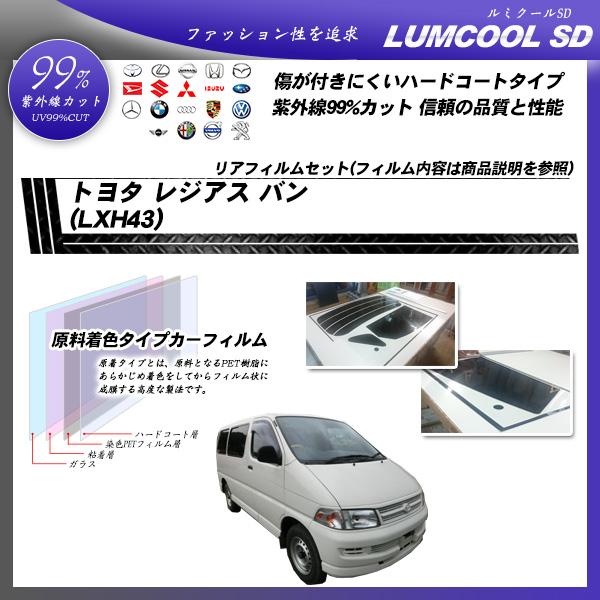 トヨタ レジアス バン (LXH43) ルミクールSD カーフィルム カット済み UVカット リアセット スモークの詳細を見る